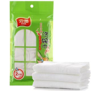 云蕾 抹布 木质纤维百洁布 洗洁巾 洗碗布 26*26cm(2片装) 10175 *2件