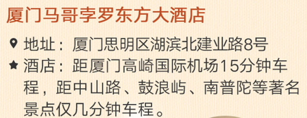 上海-厦门3-4天自由行