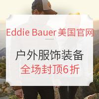 促销活动:Eddie Bauer美国官网 全场户外服饰装备 春季促销