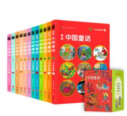 《汉声中国童话》(典藏版)