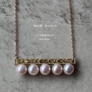 Pearlyuumi akoya 海水珍珠 K18  5-5.5mm 星之水滴项链 50cm