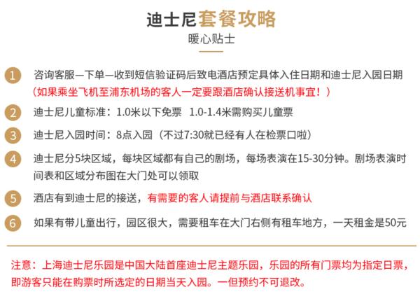 上海浦东绿地铂骊酒店1晚住宿+双早+迪士尼门票2张+接送机