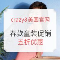 海淘活动:crazy8美国官网 春款童装促销
