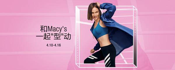 macy's梅西百货中国官网