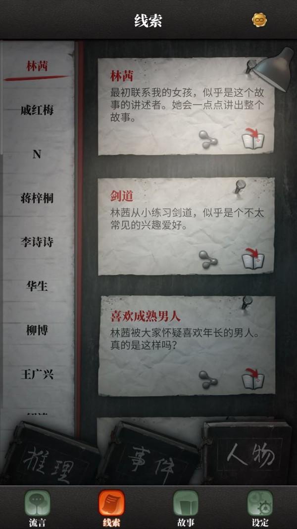 游戏厅 No.140:那些被隐藏被掩盖的真相,移动端解谜游戏推荐