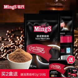 Mings铭氏速溶纯黑咖啡粉 美式咖啡无蔗糖无奶纯咖啡粉 可冲120杯
