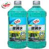 Turtle 龟牌 汽车玻璃水 2瓶装 16.8元(需用券)