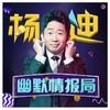 《杨迪的幽默情报局》音频节目