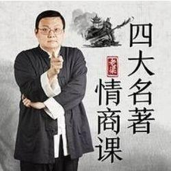 《老梁的四大名著情商课》 音频节目