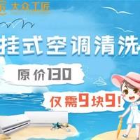 限北京:大众工匠 挂式空调清洗服务
