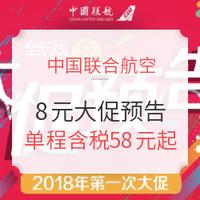全国机票最高只要238元!中联航8元大促明天先热身!