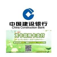 移动端:限湖北地区 建设银行龙卡惠支付