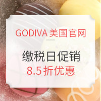 海淘活动:GODIVA美国官网 缴税日巧克力促销