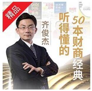 《齐俊杰:听得懂的50本财商经典书籍》音频节目