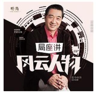 《局座讲风云人物》音频节目