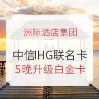 活动预告:论如何最低成本升级洲际白金卡!中信银行 X IHG联名卡