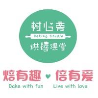 带宝贝去北京树心旁烘焙课堂,一起DIY香橙饼干,体验情景式烘焙~