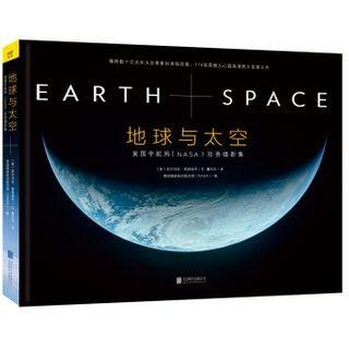 《地球与太空:美国宇航局NASA最珍贵摄影集》