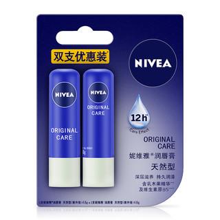 NIVEA 妮维雅 保湿滋润润唇膏 天然型 4.8g*2支