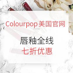 Colourpop 美国官网 折扣优惠