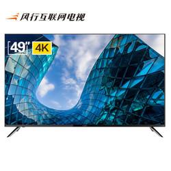 风行 D49Y 49英寸 4K 液晶电视