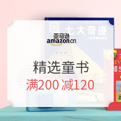 亚马逊中国  世界阅读日 精选童书