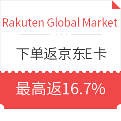 Rakuten Global Market 下单返京东E卡活动 第5期