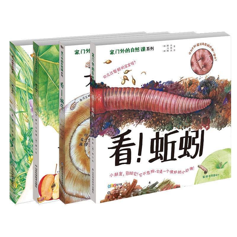《家门外的自然课系列:看蜗牛+看蚯蚓+看草儿+看树木》(共四册)