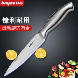 拜格 全钢水果刀