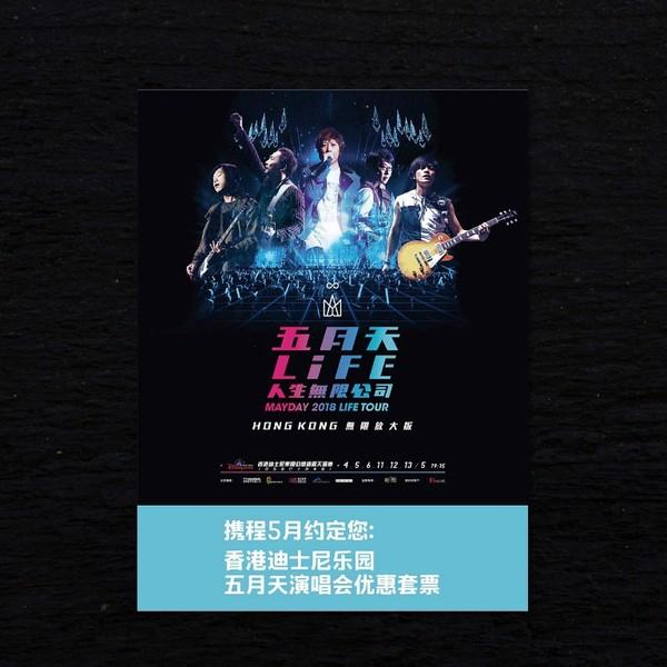 五迷福利!香港迪士尼探索家度假酒店1晚套餐(含五月天演唱会880坐票门票2张)