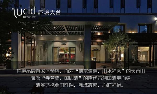 浙江国清寺景区庐境·天台度假酒店2晚度假套餐(含双早)
