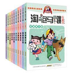 淘气包马小跳漫画升级版(第一辑套装全十册) [6-12岁]