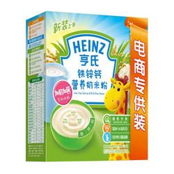 Heinz 亨氏 婴儿米粉辅食 (辅食添加初期-36个月)325g *14件
