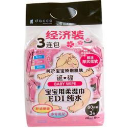 三洋(dacco)婴儿湿巾宝宝用清洁 EDI纯水 80片装(3包) *10件