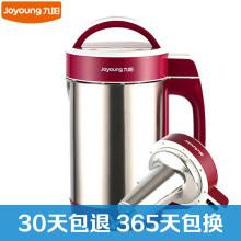 九阳 豆浆机DJ12B-A603DG 无网研磨 容量1.2L 易清洗 304不锈钢 豆浆机