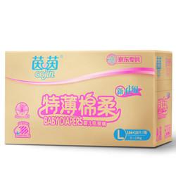 cojin 茵茵 特薄棉柔纸尿裤 L164+10