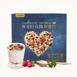 五谷磨房 奇亚籽谷物燕麦片 280g