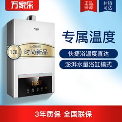 万家乐 JSQ26-T38 13升 高光白 快捷浴 浴缸 燃气热水器