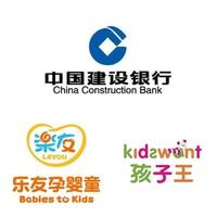 建设银行 X 乐友孕婴童/孩子王 云闪付二维码支付