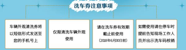 泊安飞 代客停车/泊车单日券(北京首都机场/广州白云机场)