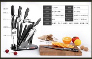 SHIBAZI 十八子作 S1309 七件套刀具 厨房菜刀套装
