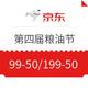 优惠券码:京东 420第四届粮油节 领券满99减50,199减100,PLUS会员专享券288减80