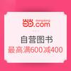 当当 书香节 自营图书 每满200减100,分时密码,可用领200-50值友专享码