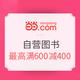 促销活动:当当 书香节 自营图书 每满200减100,分时密码,可用领200-50值友专享码