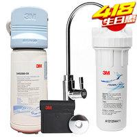 3M 净享FMS-DWS2000-CN型 智能家用净水器 0废水 直饮矿物质 大流量净水机 直饮净水器