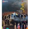 陕西人艺大型话剧《平凡的世界》  上海站 189元起  2018.05.05 - 2018.05.06