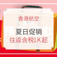 良心!还放国庆票!香港航空夏季全线促来袭