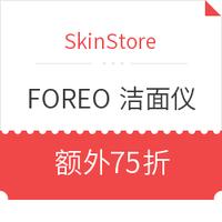 优惠券码:SkinStore FOREO 洁面仪专场