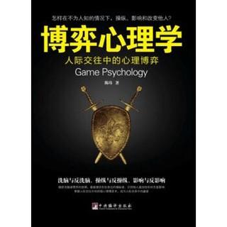 博弈心理学:人际交往中的心理博弈 *10件