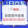 京东 读书月 自营图书音像 满减再值友专享券,最高满300减200,分享集赞赢200减100神券